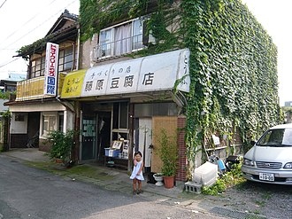 Initial D - Fujino Store Tofu Shop in Gunma, which was renamed and modeled to Fujiwara Tofu Shop for the live-action film.