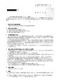 行政文書開示請求書の補正について(依頼)(令2警察庁甲情公発第40-1号).pdf