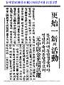 김광서의 활동 계획 1925-06-21 동아일보.jpg