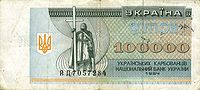 A 100,000 Ukrainian karbovanets (used between 1992 and 1996). In 1996, it was taken out of circulation, and was replaced by the Hryvnya at an exchange rate of 100,000 karbovanzi = 1 Hryvnya (approx. USD 0.50 at that time, about USD 0.20 as of 2007). This translates to an average inflation rate of approximately 1400% per month during between 1992 and 1996