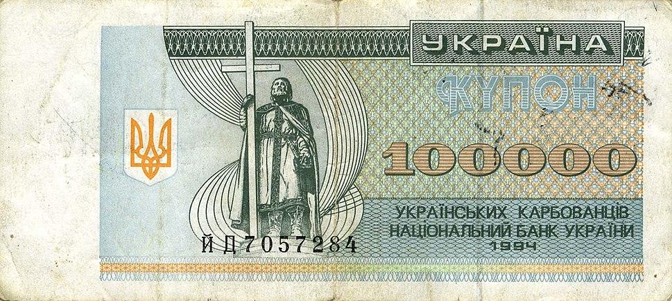 100000-Kupon-1994-front