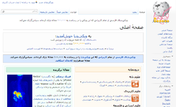 100000 Persian Wikipedia Main page.png