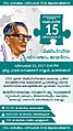 15th Birthday of Malayalam Wikipedia Kasaragod.jpg