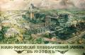 1909. Рутченковский пивоваренный завод.png