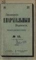 1910. Смоленские епархиальные ведомости. № 15.pdf