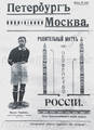 1912 Петербург - Москва.png
