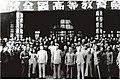 1949年重庆大学校长何鲁参加第一次全国高等教育会议与党和国家领导人毛泽东周恩来郭沫若等合影.jpg