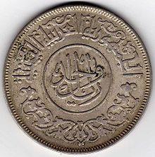 ريال يمني ويكيبيديا