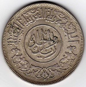 North Yemeni rial - Image: 1 north yemeni rial 1963 obverse