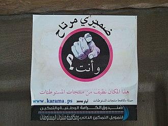 Boycotts of Israel - Image: 2011 02 28 10.47.24