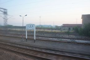 201705 Nameboard of Xiaoxihe Station.jpg