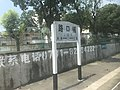 201906 Nameboard of Lukoupu Station.jpg