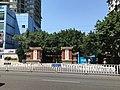 201908 Chongqing Normal University Shapingba Campus.jpg