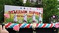 "2021-06-13 Peledysh payrem (Mari ""Flower Festival"") 19.jpg"