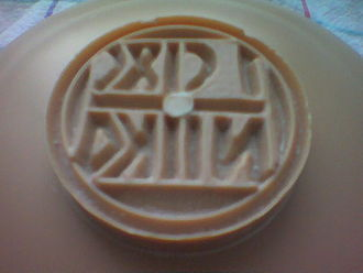 Prosphora - Russian-style prosphora seal, for five small identical loaves.