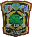 230-а артилерійська бригада.png