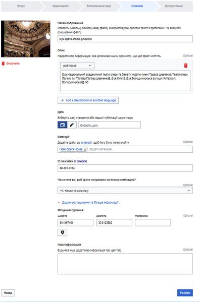 Завантаження світлини на фотоконкурс «Вікі любить пам'ятки» за допомогою Майстра завантажень
