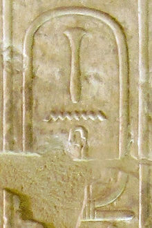 Cartouche name of Wadjenes in the Abydos King List (cartouche no. 12)