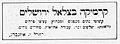 Advertisement Davar 16.6.1925.jpg