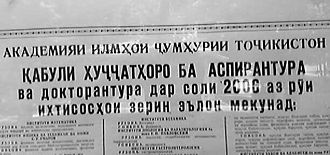 Tajik alphabet - Advertisement in Cyrillic for the admission of the graduate students by the research institutes of the Tajik Academy of Sciences.