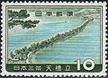 Amanohashidate stamp in 1960.JPG
