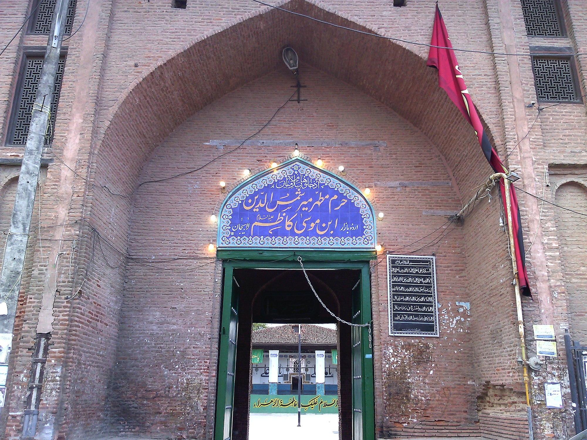 بقعه میرشمسالدین لاهیجانی