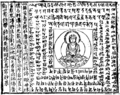 Amitabha Mantra.png