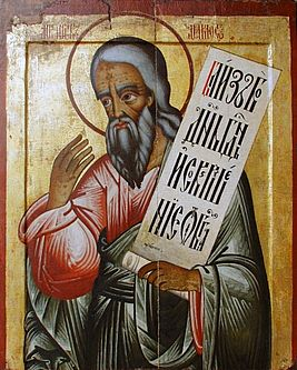 """Результат пошуку зображень за запитом """"Святого пророка Амоса"""""""