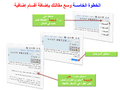 Arabic wikipedia tutorial write your first article (6).png