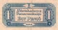 Az orosz hadsereg által kibocsátott pénz 1944-ben.png
