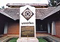 Ban Chiang Archaeological Site UNESCO plaque.JPG
