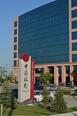 BankofChinaMarkham2.JPG