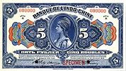 Banque d'Indo-Chine 5 roubles 1919 av.jpg