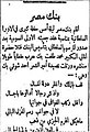 Banque misr newspaper1920.jpg