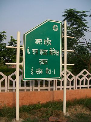 Greater Noida - Shaheed Bismil Park, Sector-Beta 1 in Greater Noida City