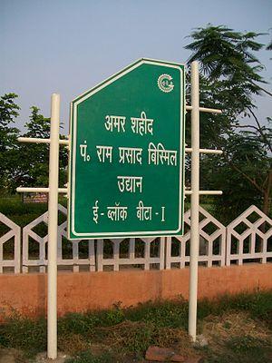 Ram Prasad Bismil - Ram Prasad Bismil Udyan (Park) in Greater Noida