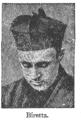 Chambers 1908 Biretta.png