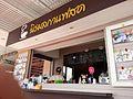 Chanthanimit, Mueang Chanthaburi District, Chanthaburi 22000, Thailand - panoramio (8).jpg