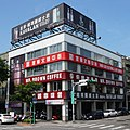 Chengde Store, Mr. Brown Café 20190525.jpg