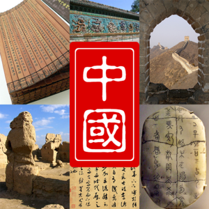 中国's relation image