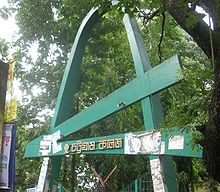 Chittagong College Gate Rohan.jpg