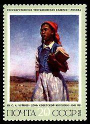 Картина Семёна Чуйкова «Дочь Советской Киргизии» на почтовой марке СССР 1974 года