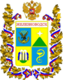 Coat of Arms of Zheleznovodsk (Stavropol kray).png