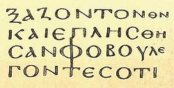 Codex Nitriensis Luke 5,26.JPG
