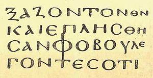 Luke 5 - Image: Codex Nitriensis Luke 5,26