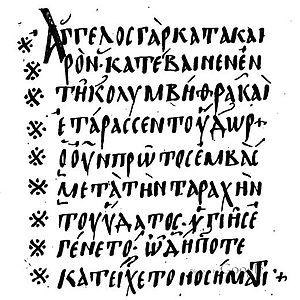 Codex Vaticanus 354 - John 5:4