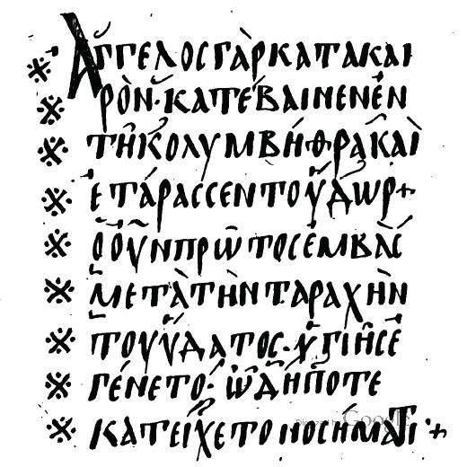 Codex Vaticanus 354 John 5,4