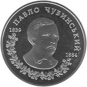 Coin of Ukraine Chubinskyi r.jpg