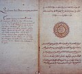 Commercial treaty signed by Mohammed ben Abdallah with France.jpg
