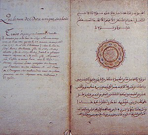 Mohammed ben Abdallah - Commercial treaty signed by Mohammed ben Abdallah with France in 1767.